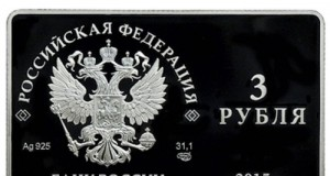 New_Silver_Rectangular_Silver_Coin_3_Rubles_Emitted_Central Bank_Russia