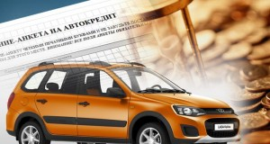 Preferential_Car_Loan_Sum_Russia_Increase_1150_Thousand_Rubles