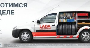 AvtoVAZ_Started_Technical_Program_LADA_Assistance_170_Cities_Russia