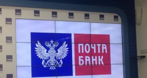 Pochta_Bank_Opened_32_First_Offices_Leading_15_Thousand_Close_Years_Russia