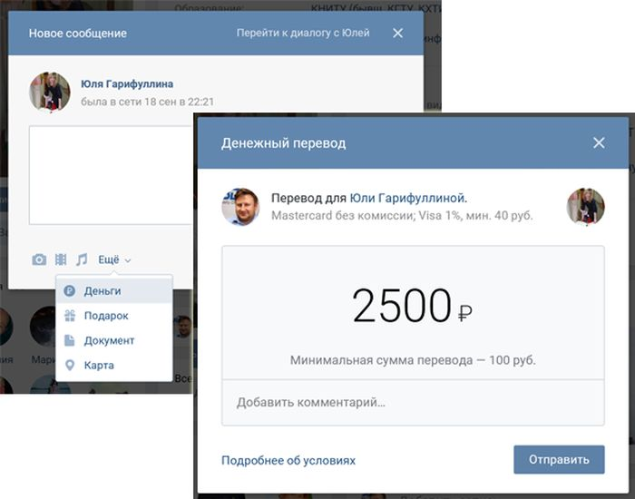 Russian_Vkontakte_Added_New_Financial_Inctrument_Money_Transactions_Social_Groups