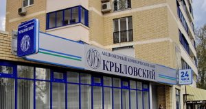 Another_Bank_from_the_Central_Bank_secretly_attracted_billions_of_rubles_deposits