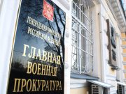Prosecutors_accused_the_defense_Ministry_in_the_disruption_of_the_auction_for_608_million_rubles.