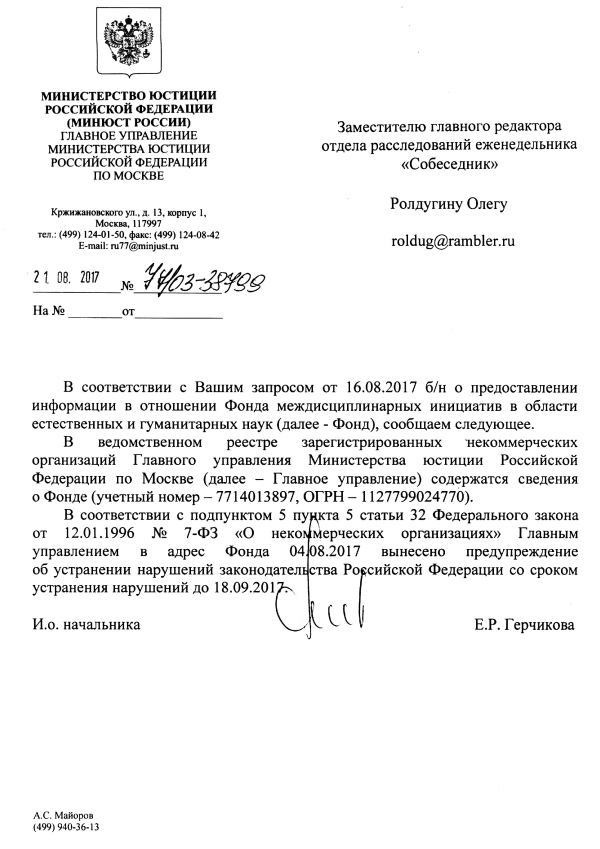 The_Ministry_of_justice_presented_a_claim_to_the_Fund_Catherine_Tikhonova