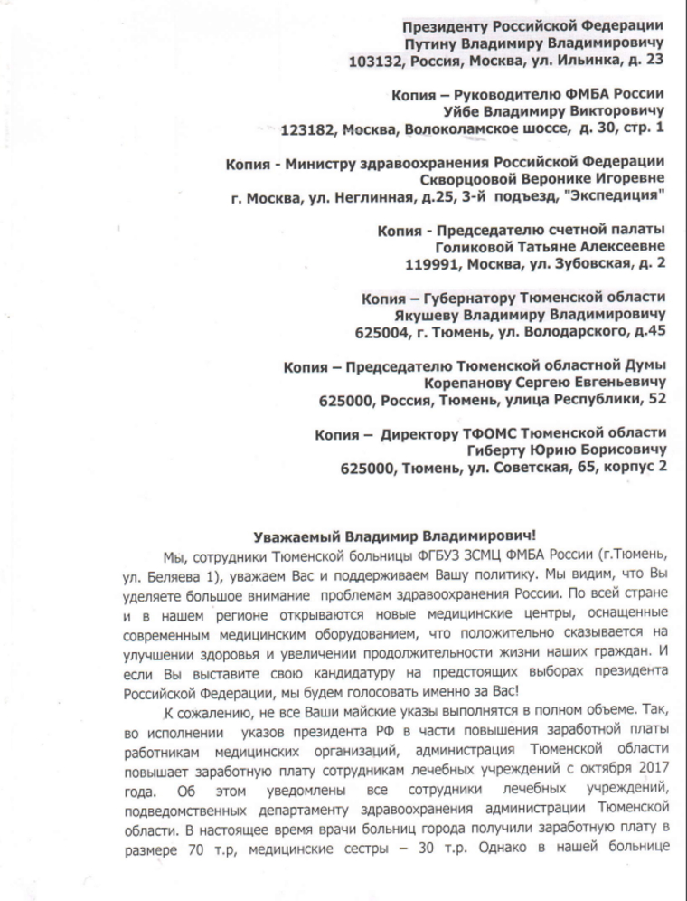 From_the_Tyumen_hospitals_EN_masse_the_physicians._Remaining_write_to_Putin