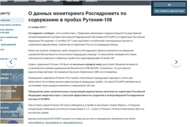 As_the_Federal_Minister_scared_of_Chelyabinsk_and_the_whole_of_Russia_ruthenium