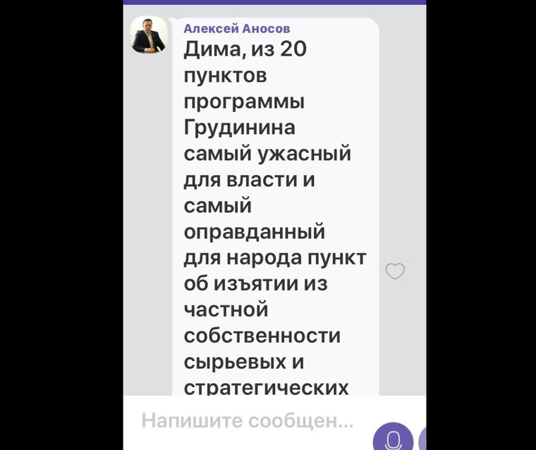 """Tyumen_MP_expelled_from_the_""""EP""""_for_correspondence_in_the_messenger"""
