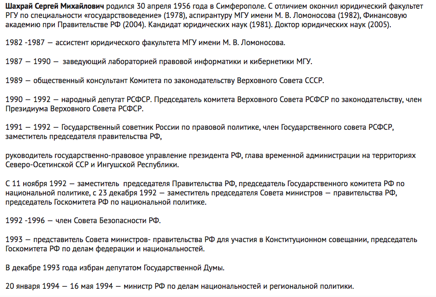 """Sergei_Shakhray:_""""as_the_Treasury_runs_out_of_money,_federalism_begins_in_Russia»"""