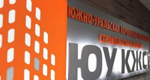 "Chelyabinsk_state_Corporation_""Yu_kzci""_lost_1.4_billion_in_housing_conflicts"