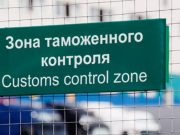 Chelyabinsk_customs '_attack_on_business_turned_into_an_international_conflict