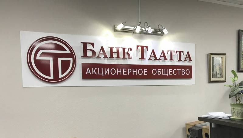 "In_Yakutia_opened_a_case_of_theft_of_money_from_the_Bank_""Taatta""_deprived_of_a_license»"