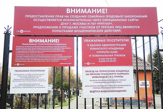 """Participants_of_the_riots_in_the_Khovansky_cemetery_called_the_sentence_""""_the_court»"""