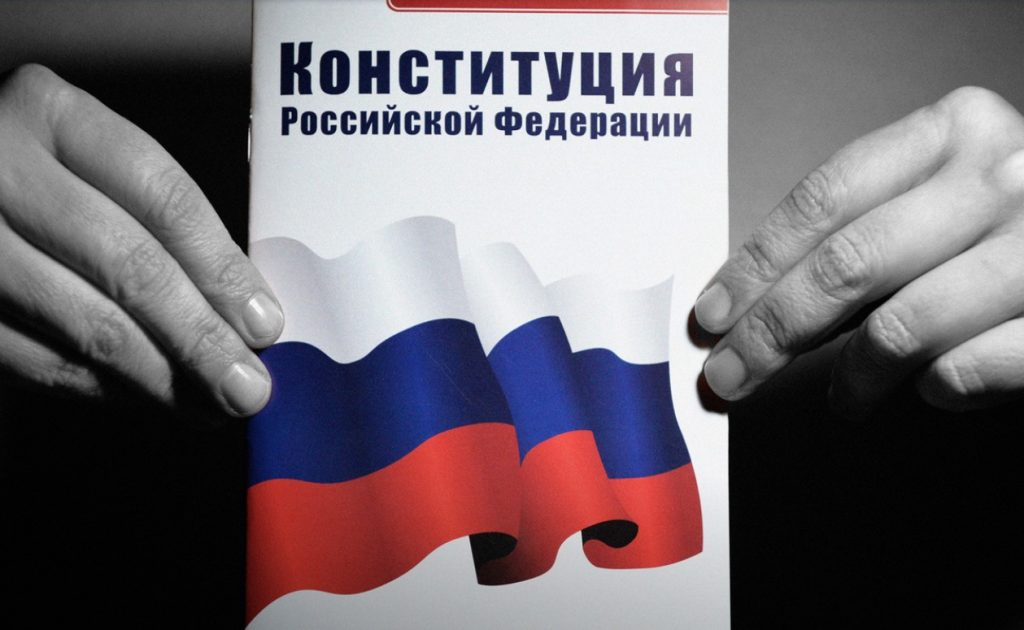 The_Constitution_of_the_Russian_Federation_What_has_changed_in_100_years