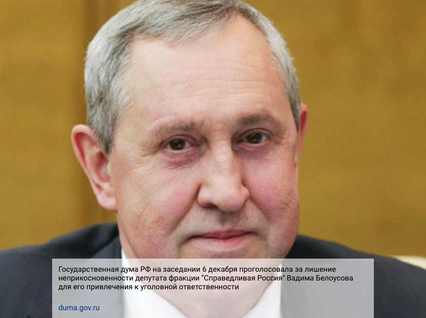 The_state_Duma_agreed_to_deprive_the_immunity_of_the_Deputy_Belousov_a_former_business_partner_of_the_fugitive_Governor_Yurevich