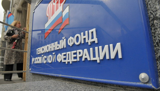 The_pension_Fund_of_Russia_has_copied_a_new_tax_from_the_United_States